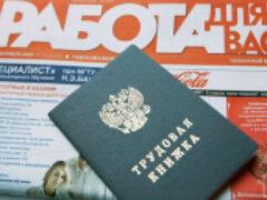 В России предложили в разы повысить пособие по безработице