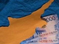 Минфин России расторгнет соглашение об избежании двойного налогообложения с Кипром