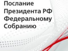 Владимир Путин поручил разработать к 1 июля целостную систему мер поддержки семей с детьми