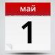 Что изменится в России с 1 мая: продолжительные майские выходные, оптимизация порядка получения госуслуг, формы документов для назначения пособий по соцстрахованию, особенности банкротства финансовых организаций